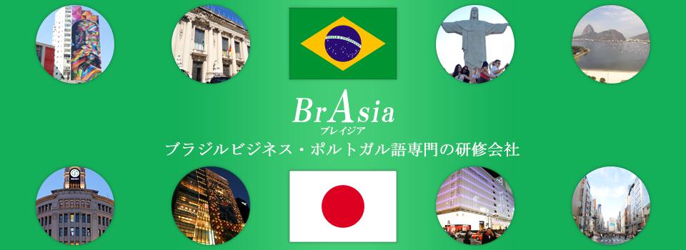 ブラジルビジネス・ポルトガル語専門の研修会社